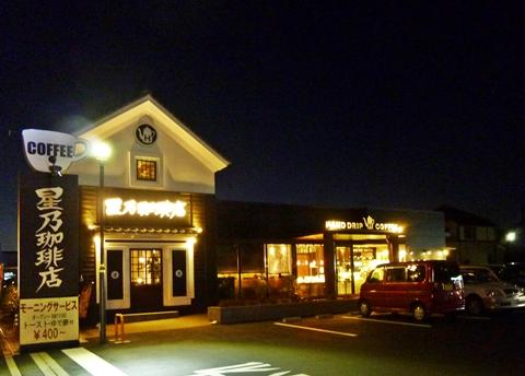 星乃珈琲店 Hoshino Coffee