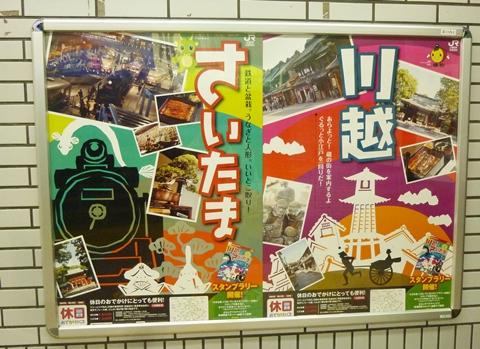 池袋駅の埼玉県