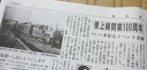 東上線開業100年記事
