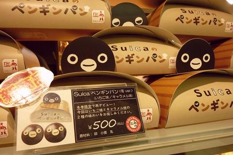 スイカペンギンのパン