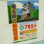 埼玉県の最低賃金というポスター