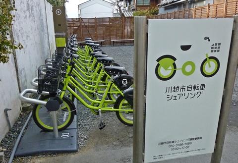 川越自転車シェアリング