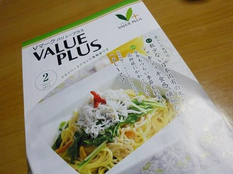 valueplus