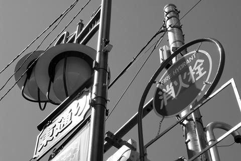 東通り標識