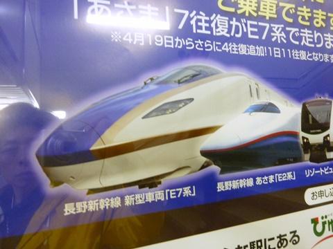 長野新幹線ポスター