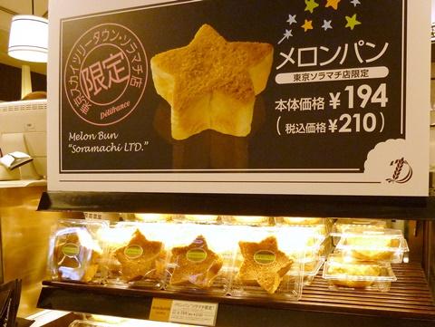 ソラマチのメロンパン