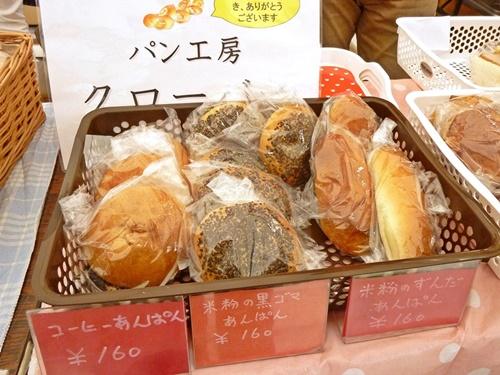 米粉あんパン3種