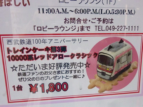 西武線トレインケーキ