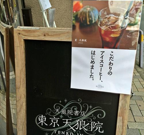 天狼院アイスコーヒーポスター