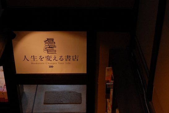 人生を変える書店