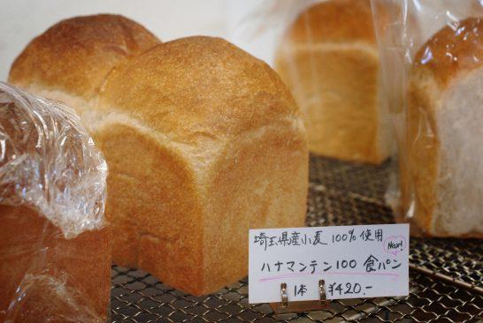 ハナマンテンの食パン