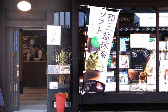 京都天狼院